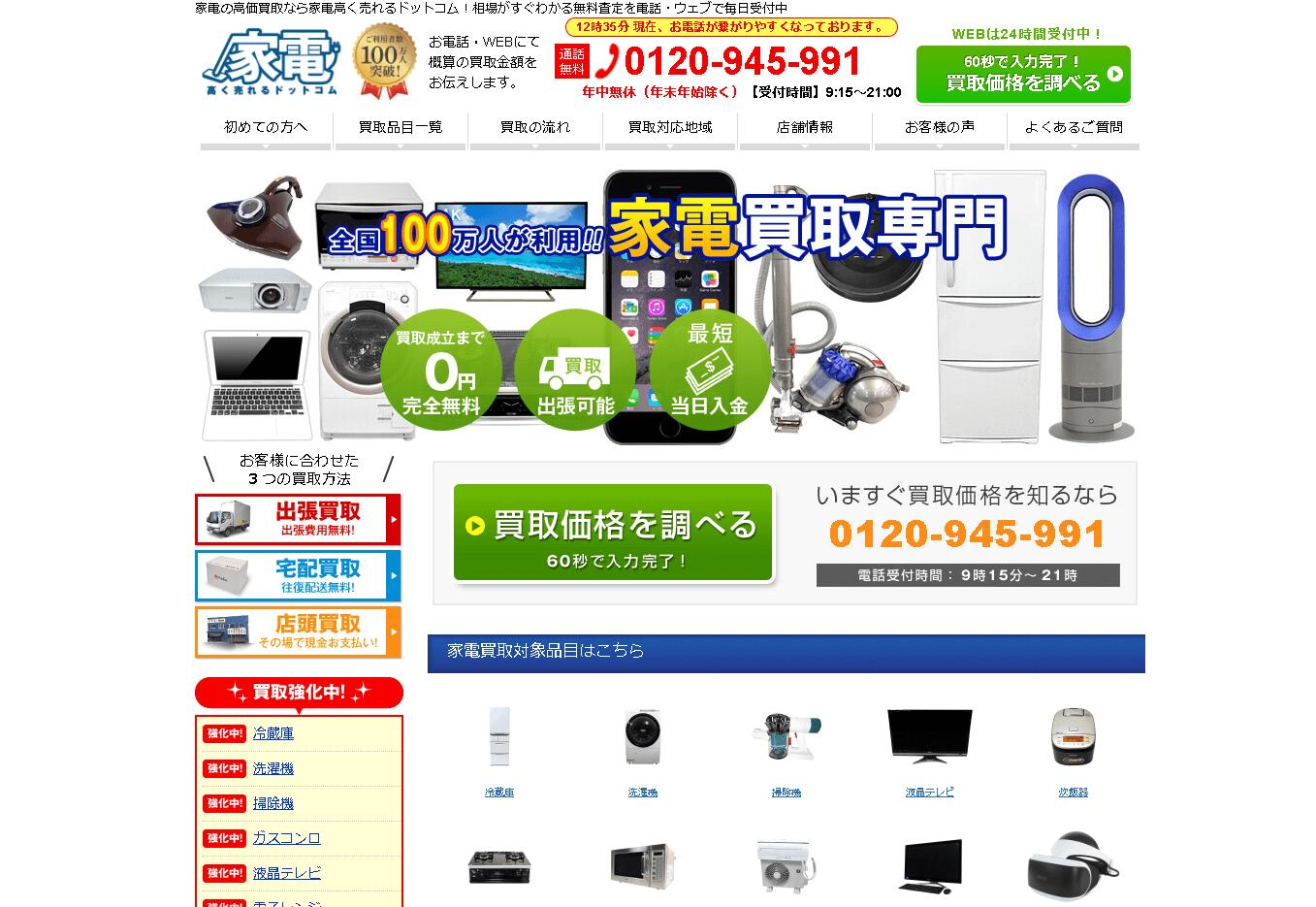家電高く売れるドットコムのトップページ