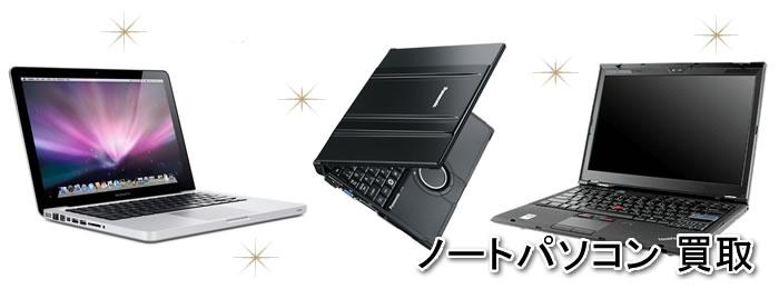 パソコン出張買取