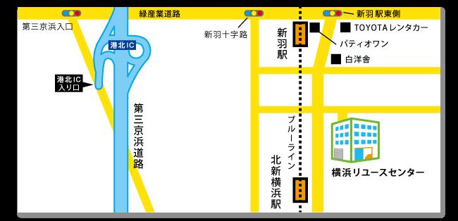 横浜リユースセンター地図